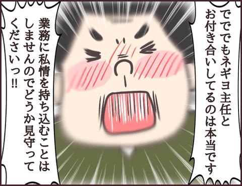 恋愛経験0男子67