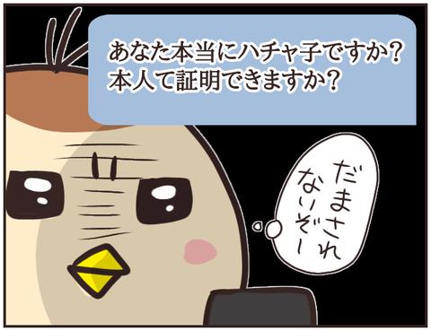 友ヤバ25