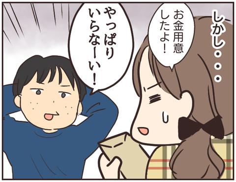 友ヤバ278