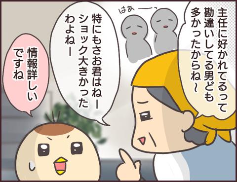 恋愛経験0男子88