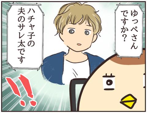 友ヤバ214