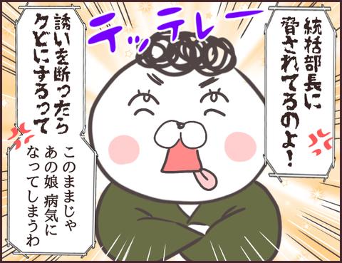 恋愛経験0男子55