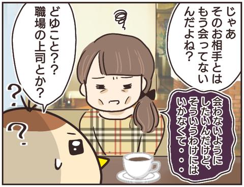 友ヤバ54