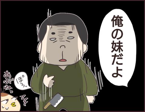 恋愛経験0男子129