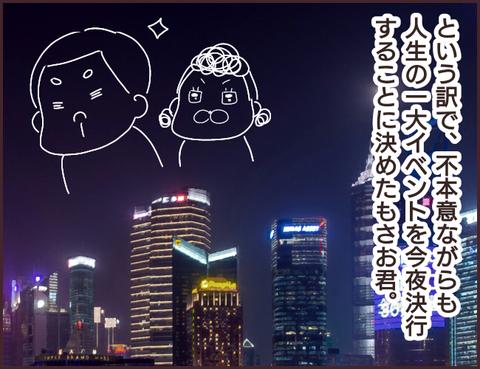 恋愛経験0男子165