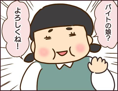 モンスタ先輩15