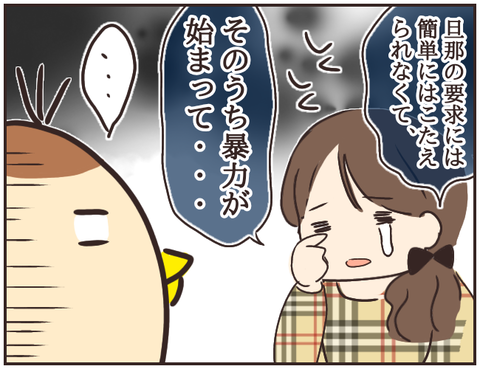 友ヤバ114