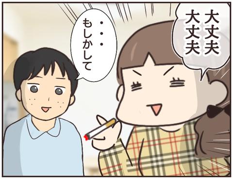 友ヤバ254