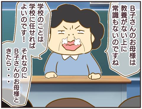 教師A55