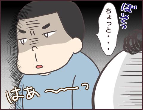 恋愛経験0男子111