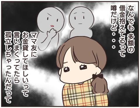 友ヤバ73