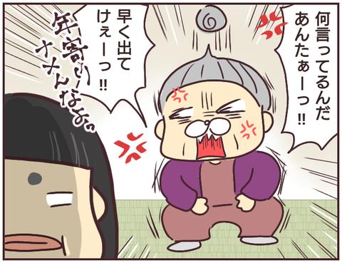悪徳霊能者46