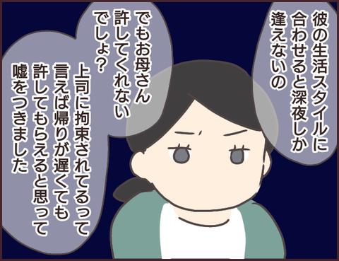 恋愛経験0男子75