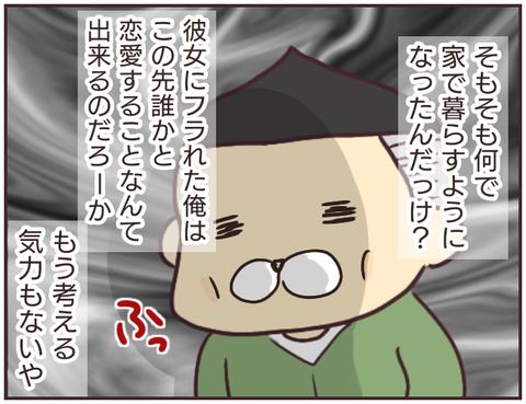 悪徳霊能者96