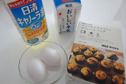 2無印良品マフィン菓子キットと材料