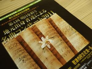 110720-君津名曲コンサート