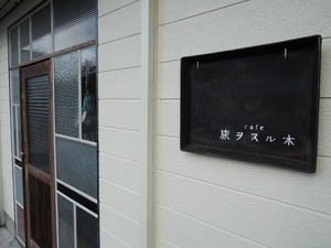 141201-旅ヲスル木1
