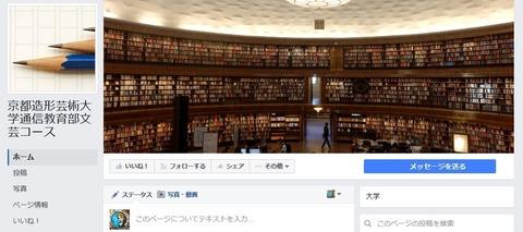 京都造形芸術大学通信教育部FB