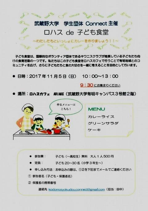 武蔵野大学connnect