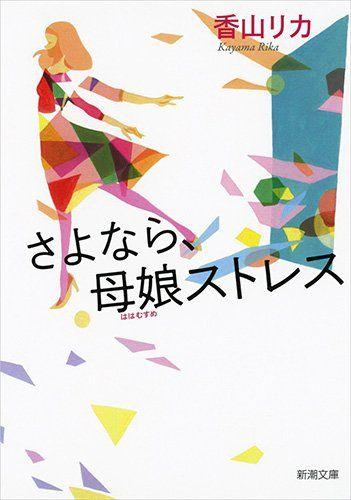 香山リカ先生書籍・講演会当日販売するものを二冊ご紹介します