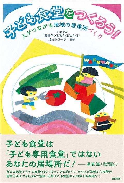こども食堂の作り方③書籍のご紹介『子ども食堂をつくろう!』