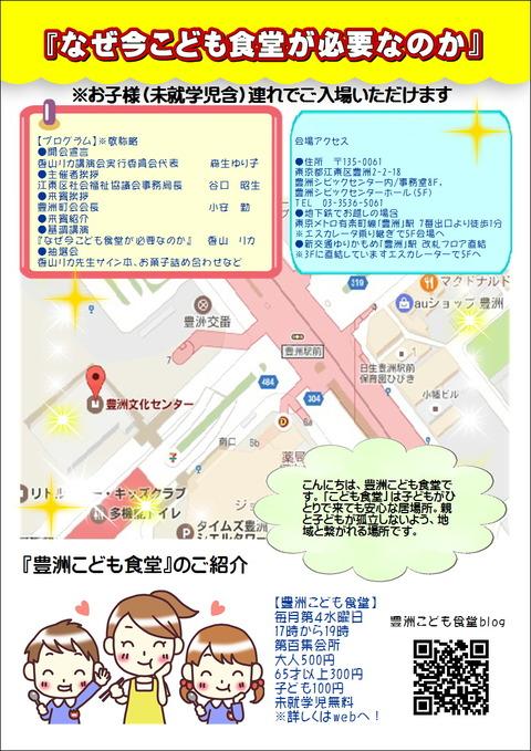 「香山リカ講演会」会場ボランティアにご参加ください