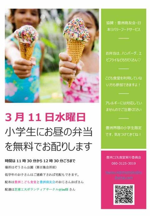 終了しました:【緊急開催】豊洲界隈の小学生児童限定でお弁当を無料でご提供します