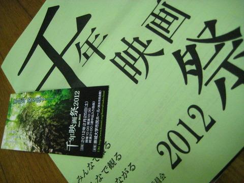 映画革命HINAMI「千年映画祭」