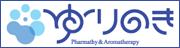 ゆりのき薬局ホームページ