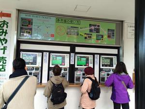 長谷寺の券売機