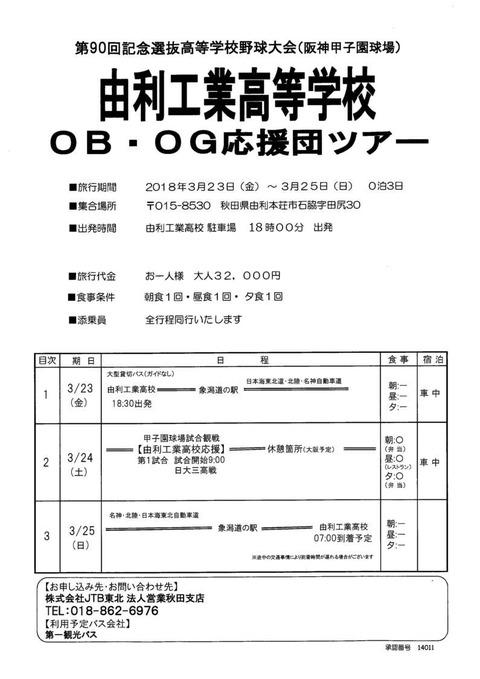 応援団(OB会・同窓会)行程表