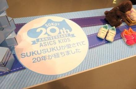 SUKU2発売20周年 (3)