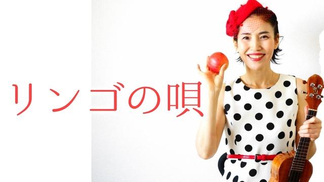 りんごの唄 サムネ