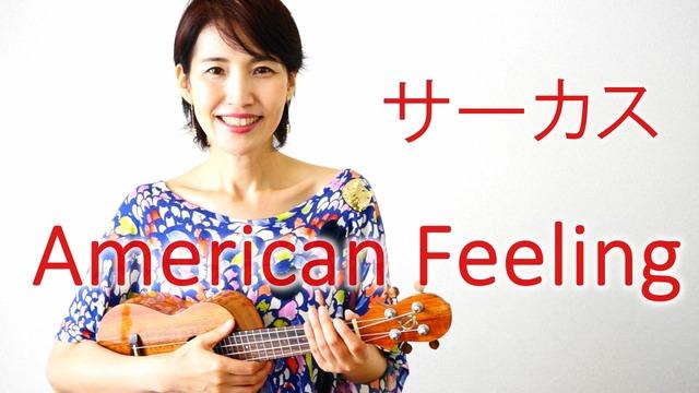 american feeling サムネ