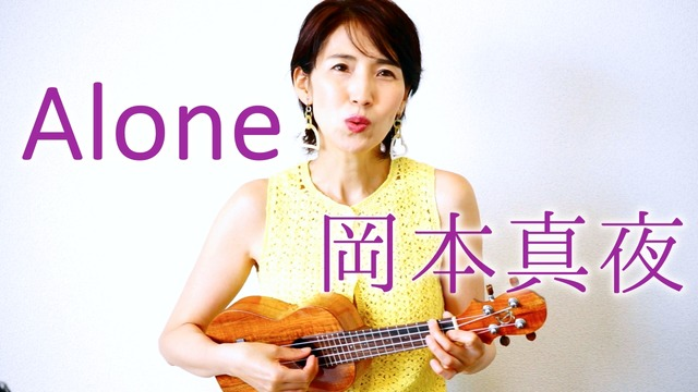 alone サムネ