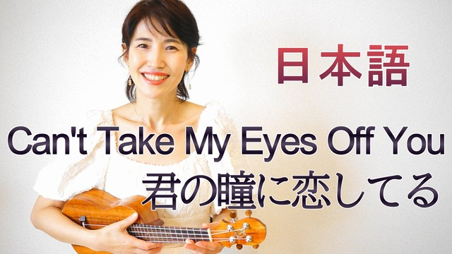 Can't take my eyes off you サムネ