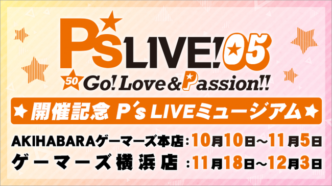 Ps_LIVE_museum_980-660x371