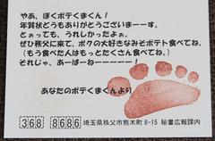 potekumakun_001_001