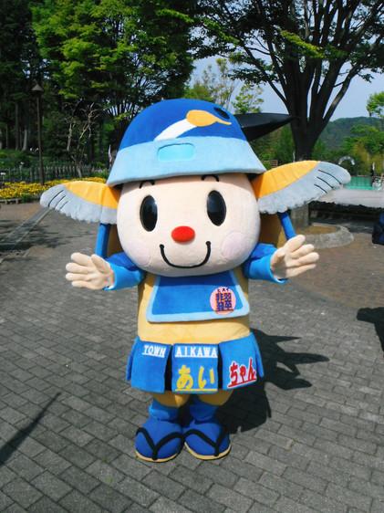 ゆるキャラ:『あいちゃん』 神奈川県愛甲郡愛川町