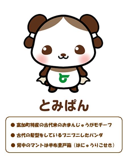 ゆるキャラ:富加町マスコットキャラクターが決定!! 『とみ ...