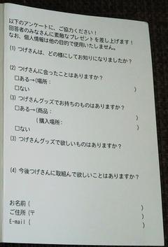 tsugesan_003