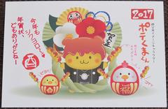 potekumakun_001_002