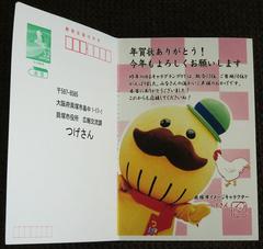 tsugesan_001