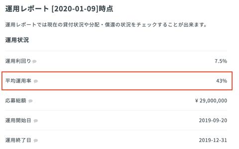 スクリーンショット 2020-01-10 13.30.26
