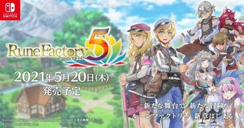 ルーンファクトリー5-発売日