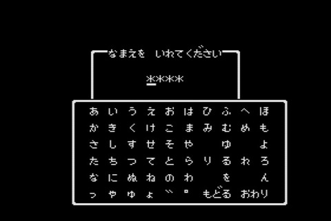 dq1nameentry