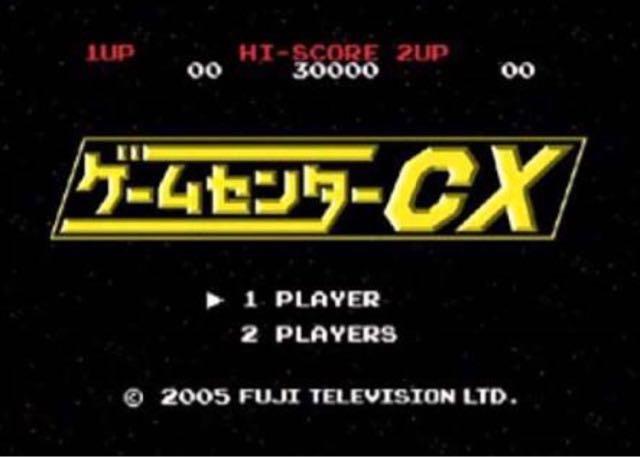 313 ゲーム センター cx
