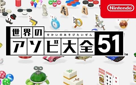 world-toy-51-pv