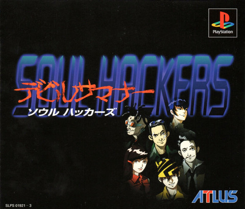 539818-devil-summoner-soul-hackers-playstation-front-cover