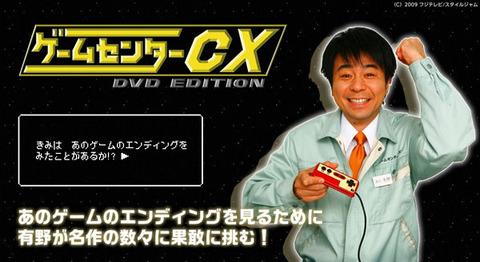 gamecentercx01
